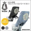 【ビッケ チャイルドシートカバー】 bikke フロントチャイルドシート専用カバー FCC-BIK ブリヂストン ビッケ 自転車前子供乗せホコリ等防止に BRIDGESTONE BIKKE