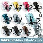 FBIK-Kビッケ専用シートクッションbikke2フロントチャイルドシート(FCS-BIK/FCS-BIK2)クッションブリヂストン自転車子供乗せオプション