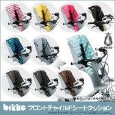 【シートカバー】FBIK-K ビッケ専用シートクッションbikkeあと付け用フロントチャイルドシート(FCS-BIK/FCS-BIK2)専用 クッション ブリヂストン自転車子供乗せオプション おしゃれ