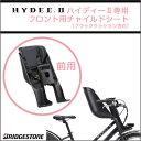 FCS-HDB2 HYDEE.2専用 フロントチャイルドシー...