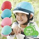 【ヘルメット】送料無料 niccoキッズヘルメット[49-54c...