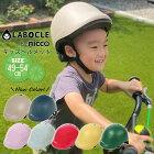 [NEWカラー登場!]送料無料LABOCLEbynicco/ラボクルbyニコキッズヘルメット[49-54cm][KM001]自転車子供用/日本製/CE規格沖縄県送料別途型紙DL