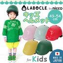 送料無料 LABOCLE by nicco/ラボクルbyニコ キッズヘ...