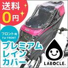 プレミアムチャイルドシートフロントレインカバーL-PCF01LABOCLEラボクル自転車前用チャイルドシート用雨除けカバー