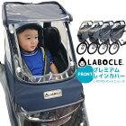 送料無料[マットシリーズ]LABOCLEラボクルフロント用プレミアムチャイルドシートレインカバーver.03L-PCF03-600Dブラック自転車用フロントチャイルドシート用カバー子供乗せ前用前乗せ