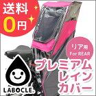 【送料無料】LABOCLE/ラボクルプレミアムチャイルドシートレインカバー【L-PCR01】自転車用/リアチャイルドシート用雨よけカバー【北海道・沖縄・離島送料別途】