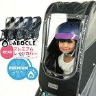 送料無料[マットシリーズ]LABOCLEラボクルリア用プレミアムチャイルドシートレインカバーver.03L-PCR03-600D自転車用リアチャイルドシート用カバー乗り降り簡単子供乗せ後ろ用後ろ乗せ