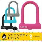 LABOCLE/ラボクルシリコンボディUロック[自転車用U型ロック/U字ロック]