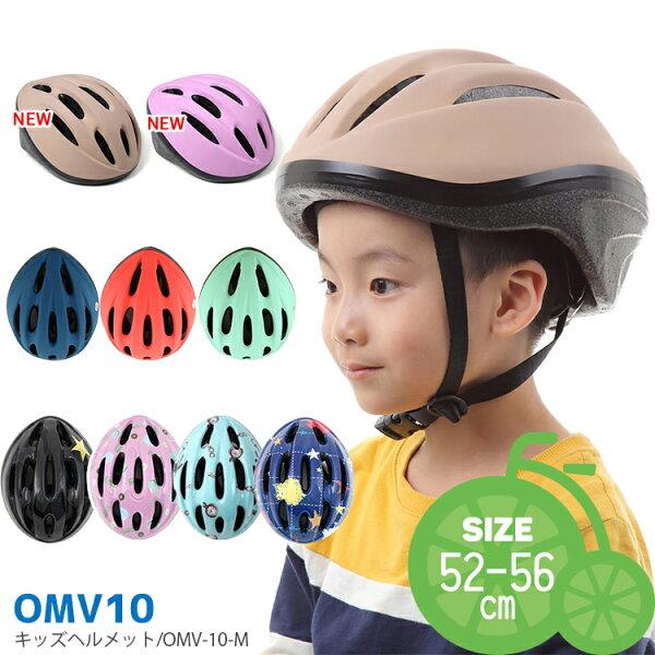 5/15は11倍カード決済&エントリ等複数条件あり \SGマーク認定/ヘルメット子供用キッズヘルメットMサイズ52-56cm目安