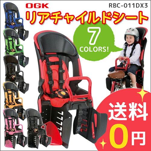 RBC-011DX3 OGK乗せ降ろしスマート★ 送料無料 チャイルドシート 自転車用 後...