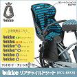 送料無料 ビッケ・ビッケ2・ビッケGRI・ビッケMOBシリーズ専用リヤチャイルドシート RCS-BKS3 bikke ブリヂストン自転車子供乗せ 北海道・沖縄・離島送料別途 RCS-BKS3
