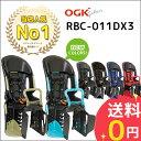 自転車用チャイルドシート RBC-011DX3 OGK 自転車用 後ろ...