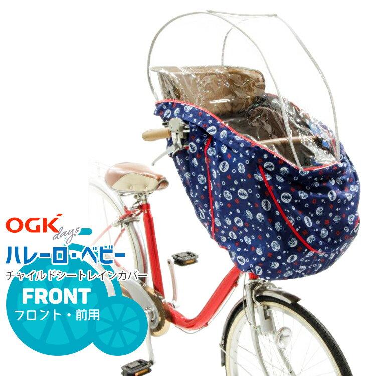 自転車用アクセサリー, サイクルカバー  OGK RCH-003