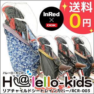 『InRed』コラボ商品★OGK RCR-003 ハレーロ・キッズ