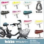 37%OFF(メーカー希望小売価格より)SDC-BIKA ビッケ大人用自転車専用サドルカバー[bikke e/bikke b/bikke2e/bikke2b/bikkeMOB/bikkeGRI/bikkePOLAR専用]ブリヂストン 自転車オプション
