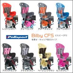 送料無料 Bilby CFS (ビルビーCFS) チャイルドシート Polisport(ポリス…