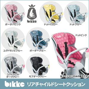 チャイルドシートもカラフルにスタイリング!【NEW】BIK-K.A ビッケ専用シートクッションbikke...