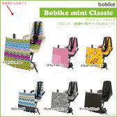 送料無料 Bobike/ボバイク ミニ クラシック 自転車用チャイルドシート 前乗せ・フロント取付タイプ子供乗せ OGK mini classic BOBIKE-MINI-CLASSIC 北海道・沖縄・離島別途送料