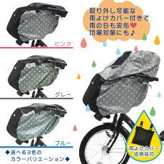 【ドット柄】フロントチャイルドシートカバーC-FRC子ども乗せ自転車・前乗せタイプ専用シートカバー+レインカバー