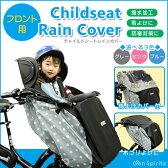 【チャイルドシートカバー】ドット柄 レインカバー C-FRC 子ども乗せ自転車・前乗せタイプ専用シートカバー+レインカバー 自転車用