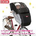 OGK RCF?001 前用ヘッドレスト付前幼児座席用風防レインカバー