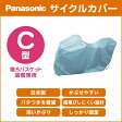 Panasonicサイクルカバー SAR140 C型 後ろバスケット装着車用 パナソニック 雨ホコリよけ保管時レインカバー SAR140-C