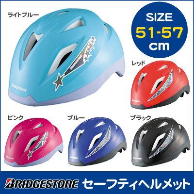 クールでキュート!ブリヂストンのヘルメットスーパーSALE!全商品ポイト2倍!!12/5(土)19:00から...