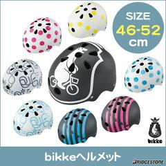 カラフルな自転車スタイルを!ブリヂストンのヘルメットbikkeキッズヘルメット CHBK4652ブリヂ...