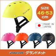 グランドメット ヘルメット ブリヂストンサイクル ブリヂストン ブリジストン