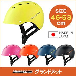 買いもの マラソン クーポン グランドメット ヘルメット ブリヂストンサイクル ブリヂストン ブリジストン