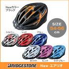 NEWエアリオairioキッズヘルメットCHA5456【サイズ54〜56センチ】ブリヂストン児童ジュニア自転車・一輪車・ローラースケート用ヘルメット