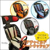 【クッション】後ろチャイルドシート用クッション 簡単装着のせるだけ!後用幼児座席交換型ファブリックシート R-SEAT シンプル オレンジ グレー ブルー ベージュ