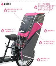 LABOCLE/ラボクルプレミアムチャイルドシートレインカバー【L-PCR01】自転車用/リアチャイルドシート用雨よけカバー