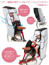 【送料無料】OGKRCR-001『後ろ用』ヘッドレスト付後ろ子供のせ用風防レインカバー自転車リアチャイルドシート子供乗せレインカバー【北海道・沖縄・離島送料別途】