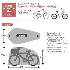 スタイリッシュサイクルカバーCV−SC2【自転車本体カバー】ブリヂストン雨ホコリよけ保管時レインカバー