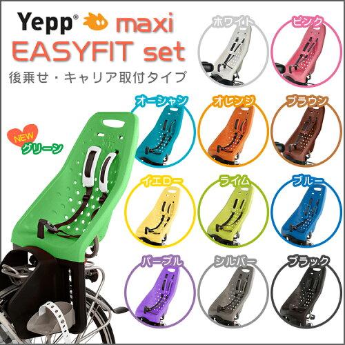 送料無料 Yepp maxi EASYFIT set チャイルドシート キャリア取付タイプ 後ろ...