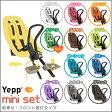 送料無料 Yepp mini set (イェップ・ミニ・セット) 自転車用チャイルドシート 前子供乗せ フロント取付タイプ 1~3歳 YEPP-MINI-SET 北海道・沖縄・離島別途送料