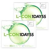 【新発売】【送料無料!お得な35枚入り2箱】エルコンワンデー55L-CON1DAY55コンタクトレンズワンデー1日使い捨て35枚入りx2箱含水率55%