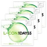 【新発売】【送料無料!お得な35枚入り4箱】エルコンワンデー55L-CON1DAY55コンタクトレンズワンデー1日使い捨て35枚入りx4箱含水率55%