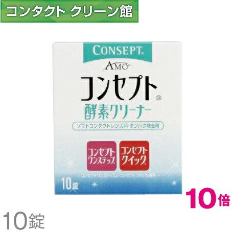 ソフトコンタクト用, タンパク除去剤 10 10