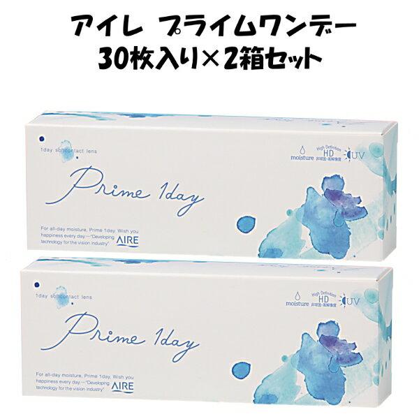 【メール便送料無料】アイレ プライムワンデー 30枚入り 2箱セット