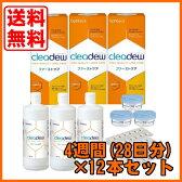 【送料無料】オフテクス ファーストケア cleadew 12ヶ月パック【1箱あたり920円】