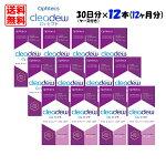 【送料無料】オフテクスクリアデューcleadewO2セプト30日分×12本セット(12ヶ月分)