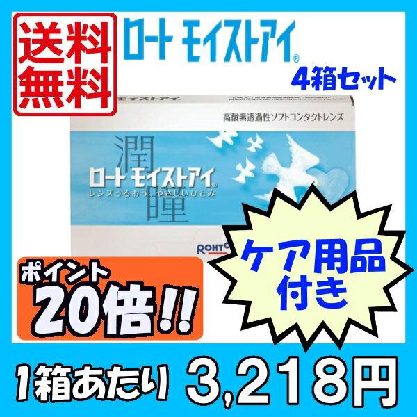【送料無料】 ロート モイストアイ 2week 4箱セット【選べるケア用品付き】【ロートより1,000円分キャッシュバックのはがき付き】