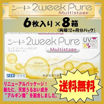 【送料無料】シード 2ウィークピュア マルチステージ(遠近両用)6枚入り 8箱セット(12ヶ月パック)