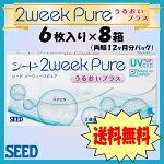 【送料無料】シード2ウィークピュアうるおいプラス6枚入り8箱セット(12ヶ月パック)