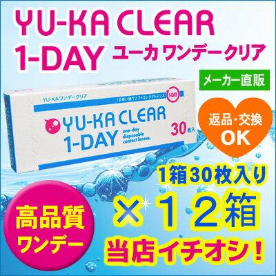 YU-KA ワンデークリア 12箱セット(1箱30枚入り)