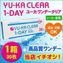 YU-KA ワンデークリア 1箱(1箱30枚入り)