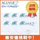 ◆◆【メーカー直送送料無料】2ウィークアキュビュー 6箱