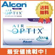 エアオプティクスアクア 使い捨て コンタクトレンズ airoptixaqua multifocal コンタクト コンビニ